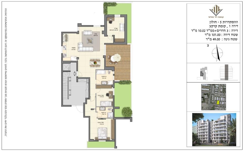 ההסתדרות 5, דירות 1 - 3 חדרים