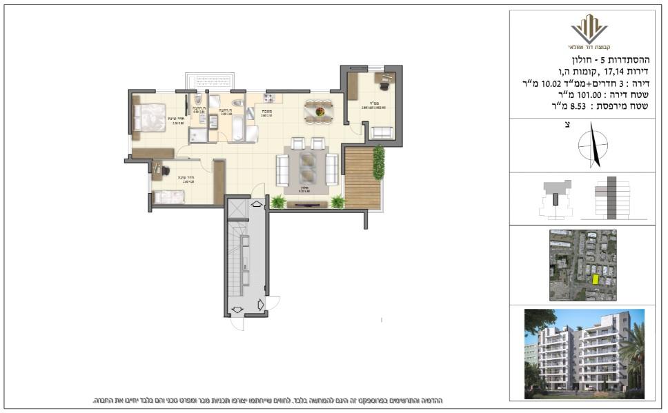ההסתדרות 5, דירות 14 17 - 3 חדרים