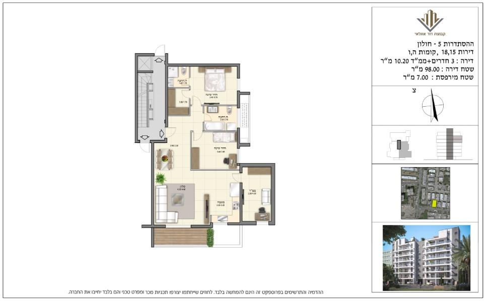 ההסתדרות 5, דירות 15 18- 3 חדרים