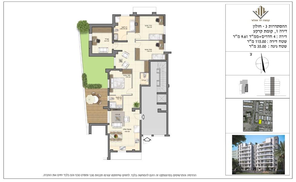 ההסתדרות 3, דירות 1 - 4 חדרים