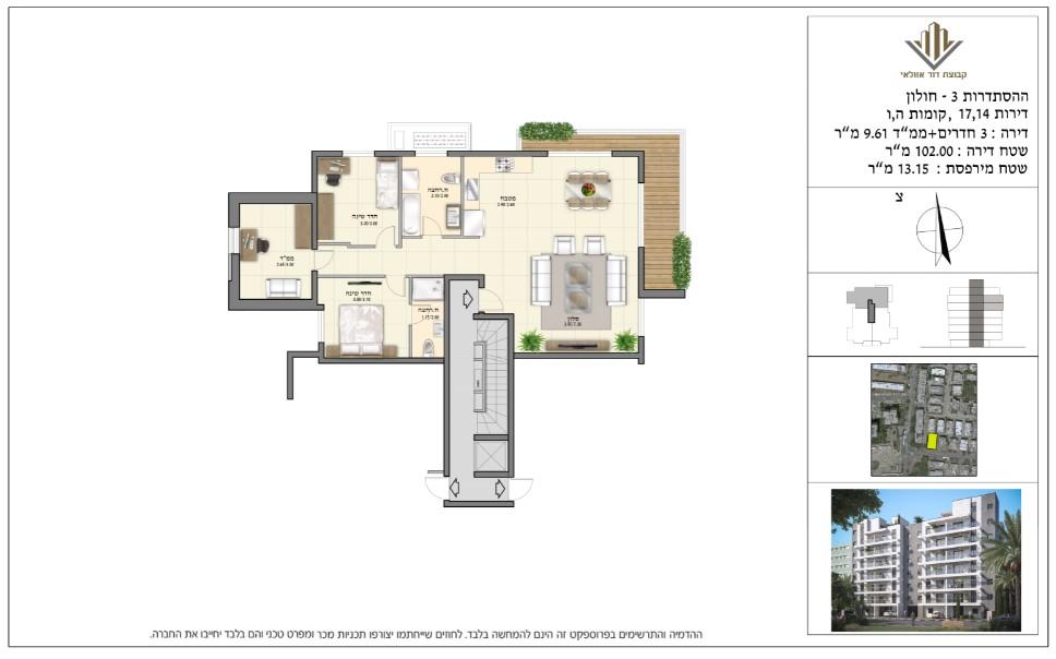ההסתדרות 3, דירות 14 17 - 3 חדרים